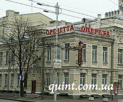 Киевская оперета