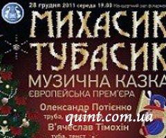 Михасик-Тубасик