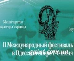 Международный фестиваль искусств