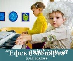 еффект моцарта