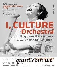 I, CULTURE Orchestra сыграет в Киеве