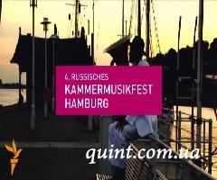 На фестивале камерной музыки в Гамбурге прозвучали произведения Валентина Сильвестрова