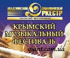 В Крыму проходит фестиваль классической музыки