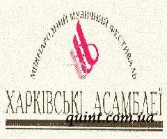 Фестиваль «Харьковские ассамблеи»
