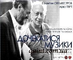 Валентин Сильвестров, Арво Пярт: Дождаться музыки