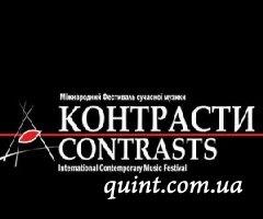 Во Львове начался Международный фестиваль современной музыки «Контрасты»