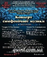 Концерт симфонической музыки в Николаеве