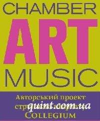 V международный фестиваль классической музыки «ChamberArtMusic»