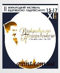 II международный фестиваль «Открываем Падеревского»