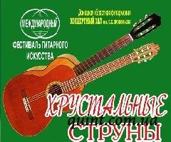 Гитарный фестиваль в Донецке