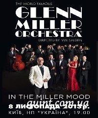 Концерт оркестра Гленна Миллера в Киеве
