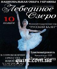 Гастроли театра «Русский балет» в Киеве