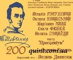 «Шляхами Тараса Шевченка» во Львовской филармонии