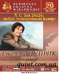 «Хорошо темперированный клавир» во Львовской филармонии