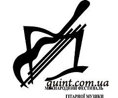 Международный конкурс гитарной музыки в Киеве