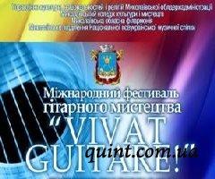 Фестиваль «Vivat Guitare!»