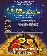 Вечера духовной музыки в Кировограде
