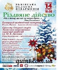 Рождественский концерт с Галицким хором