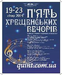«Пять крещенских вечеров» в Запорожье