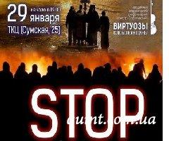 Концерт «За мир!» в Харькове