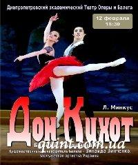 Постановка «Дон Кихота» в Днепропетровске