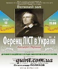Ференц Лист в Украине: концерт первый