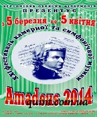 Фестиваль «Amadeus»