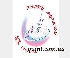 13-й форум молодой музыки «Барви музики ХХ сторіччя»