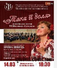 Музыкально-поэтический вечер в Виннице