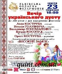 Вечер украинского дуэта во Львове