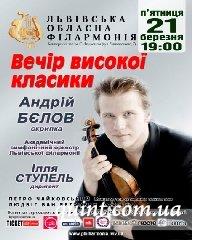 Вечер высокой классики во Львове
