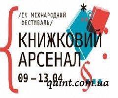 Фестиваль новой музыки на «Книжном Арсенале» в Киеве