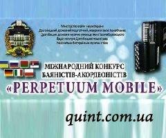Конкурс баянистов-аккордеонистов в Дрогобиче
