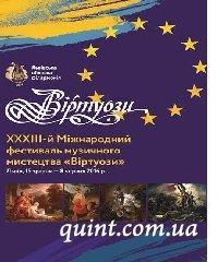 Фестиваль «Виртуозы» во Львове