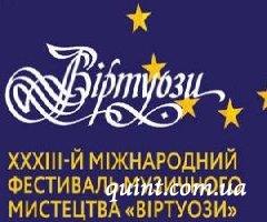 Закрытие фестиваля «Виртуозы»