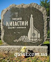 В Кобеляках увековечат память бандуриста и композитора Григория Китастого