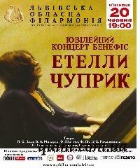 Юбилейные концерты Этеллы Чуприк