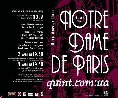 Концертное исполнение мюзикла «Notre Dame de Paris» с оркестром в Киеве