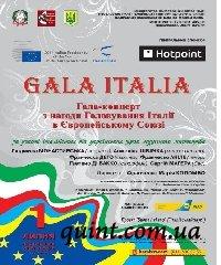 Празднование Главенства Италии в Совете ЕС