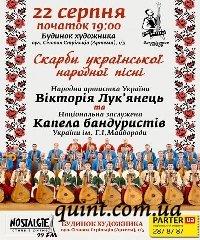 Концерт Виктории Лукьянец и капеллы бандуристов «Сокровища украинской песни»
