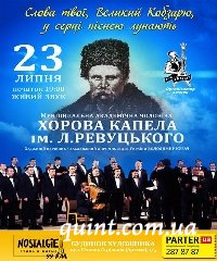 Концерт хоровой капеллы им. Льва Ревуцкого