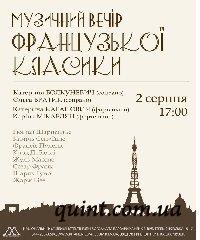 Музыкальный вечер французской классики