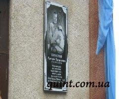 В Кобеляках открыли мемориальную доску бандуристу Григорию Китастому