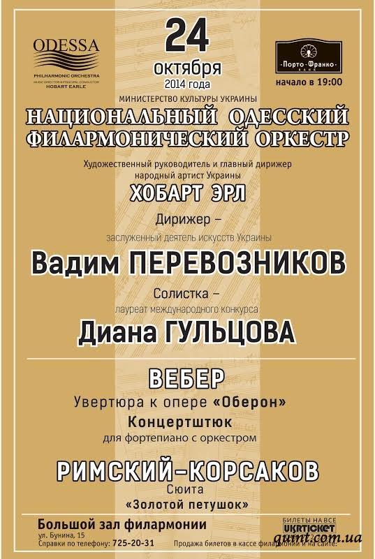 Сказочный вечер с одесским филармоническим оркестром